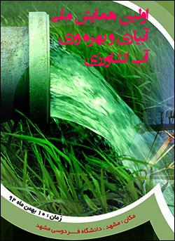 همایش آبیاری و بهره وری از آب کشاورزی