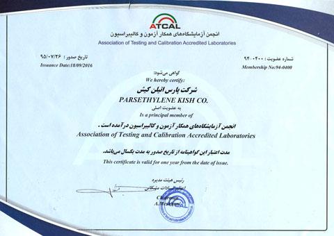 گواهینامه انجمن ازمایشگاههای همکار آزمون و کالیبراسیون