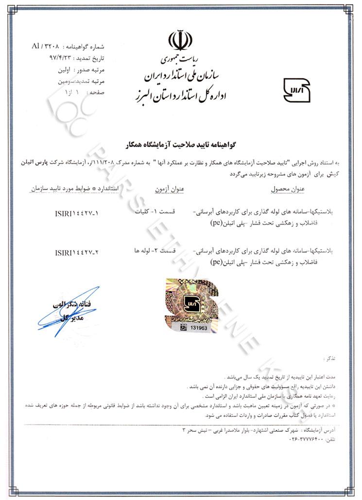 شهادة التأهيل للمختبر التعاوني