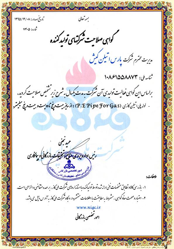 گواهینامه تولید لوله های پلی اتیلن مخصوص گاز