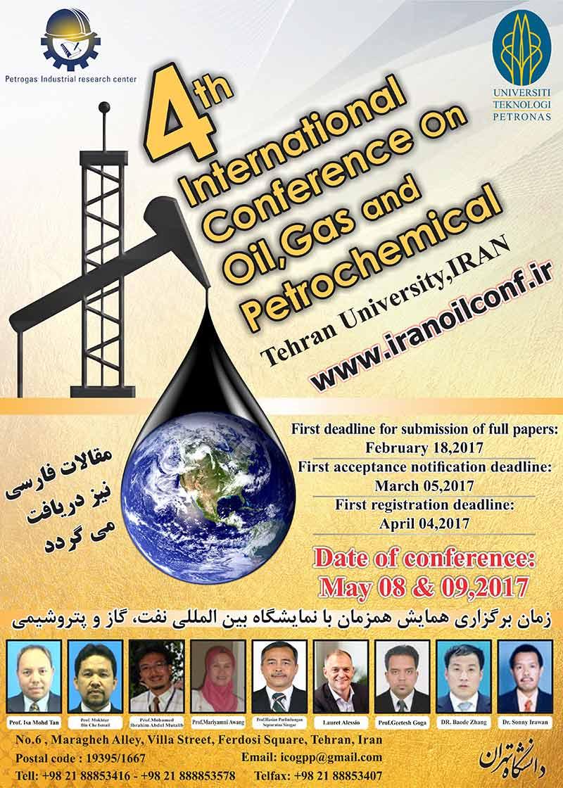 همایش بین المللی نفت، گاز و پتروشیمی