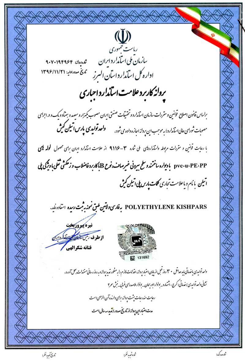 گواهی نشان استاندارد ملی ایران برای لوله دوجداره کاروگیت