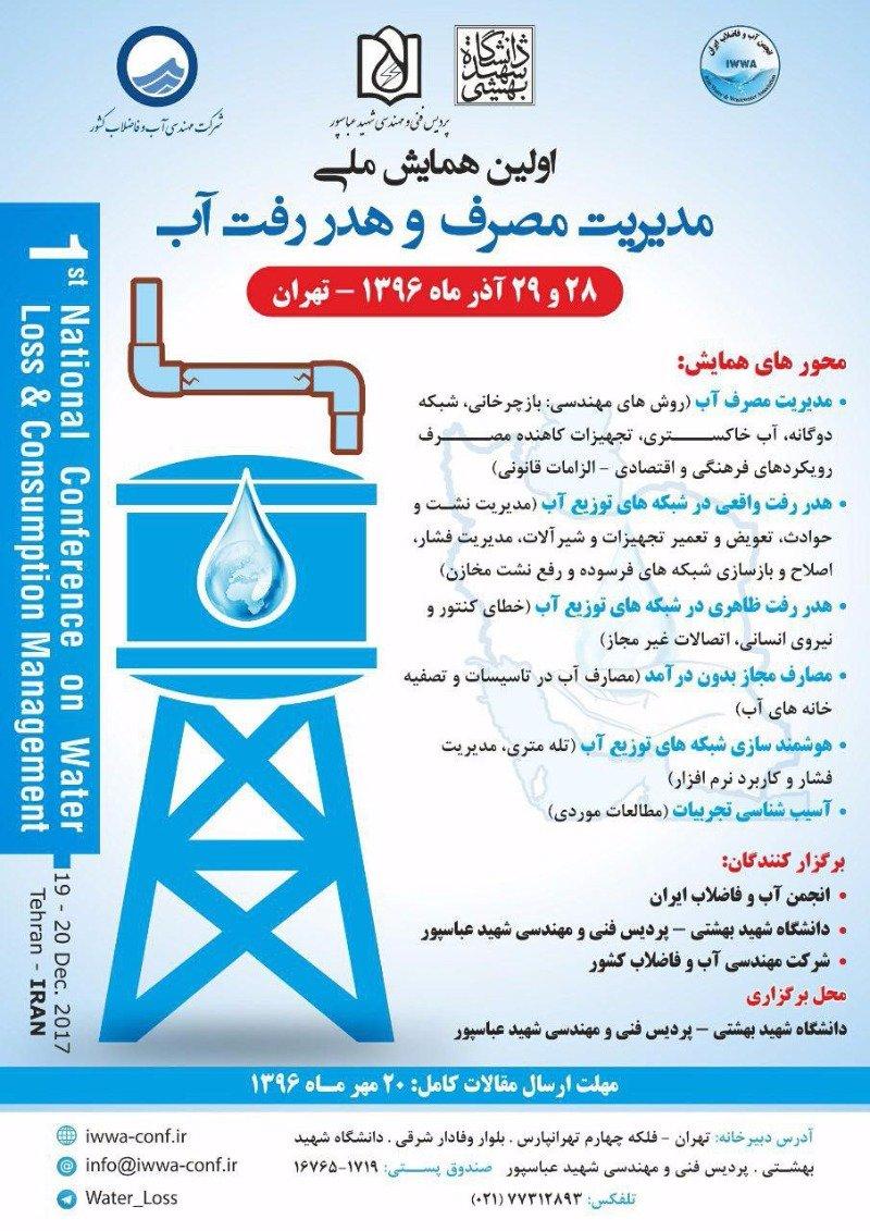اولین همایش ملی مدیریت مصرف و هدر رفت آب
