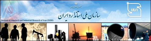 استاندارد ملی ایران