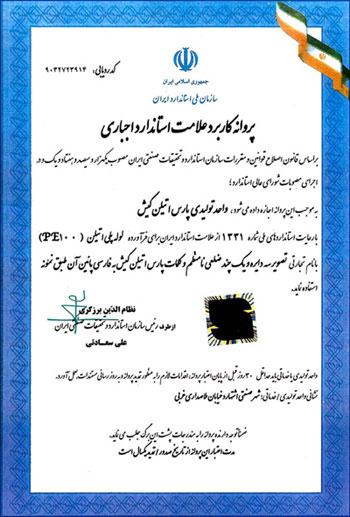 گواهی نشان استاندارد ملی ایران