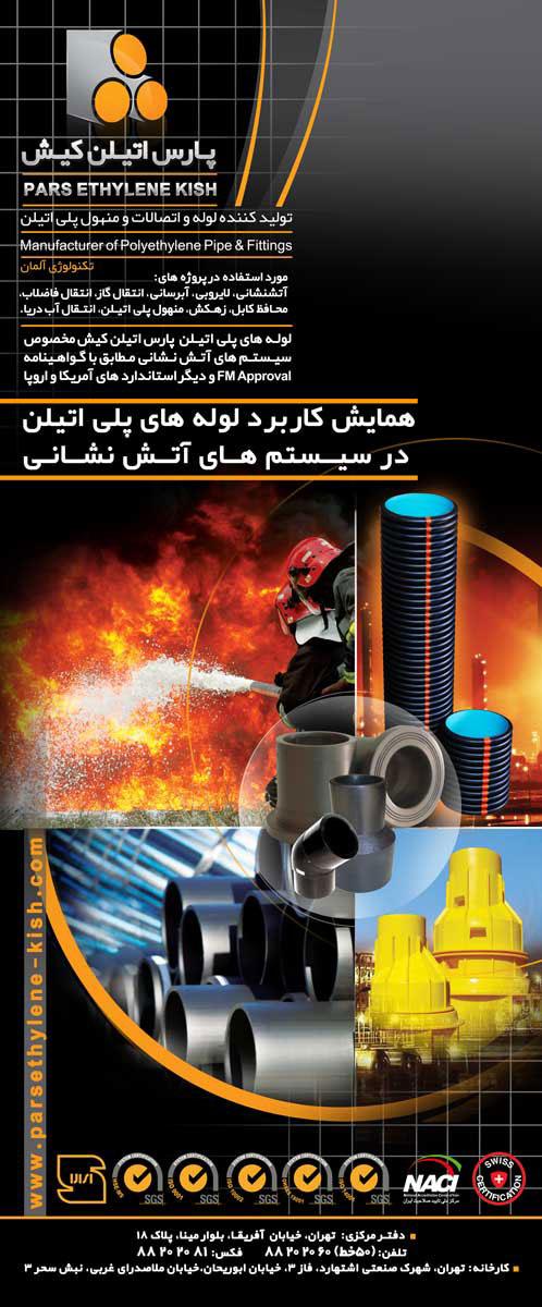 سمینار کاربرد لولههای پلی اتیلن در سیستمهای آتشنشانی