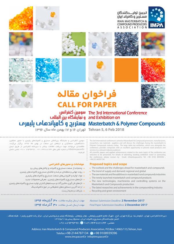 سومین کنفرانس و نمایشگاه بین المللی مستربچ و کامپاندهای پلیمری