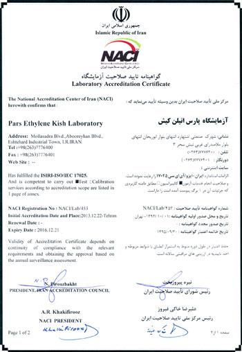 گواهینامه NACI 17025