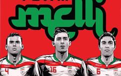 پوستر تیم ملی ایران