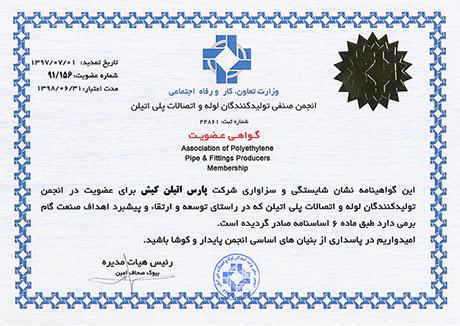 گواهی عضویت در انجمن تولید کنندگان لوله و اتصالات پلی اتیلن