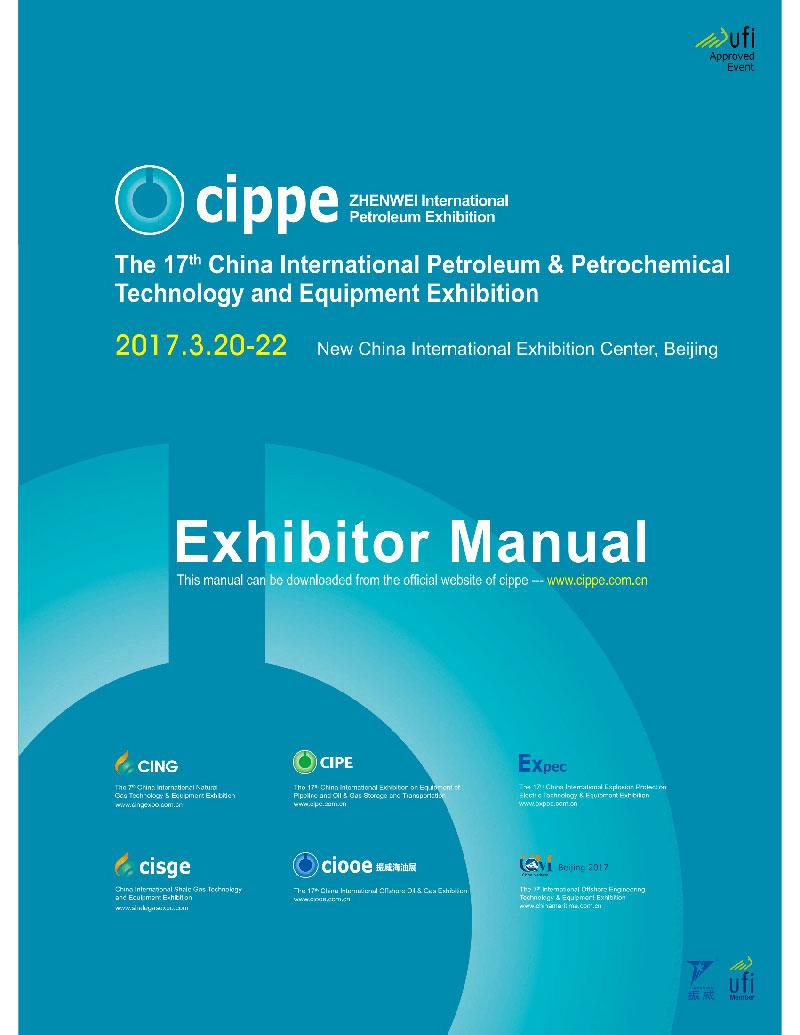 نمایشگاه بین المللی نفت، پتروشیمی و تجهیزات تکنولوژی های وابسته پکن چین 2018