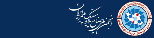 گواهی عضویت در انجمن ملی صنایع پلاستیک ایران