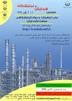 همایش ملی تجهیزات و مواد آزمایشگاهی صنعت نفت ایران